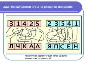 Один из вариантов игры на развитие внимания Какая буква соответствует какой ц