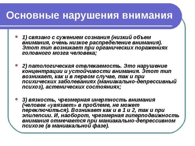 Основные нарушения внимания 1) связано с сужением сознания (низкий объем вним...