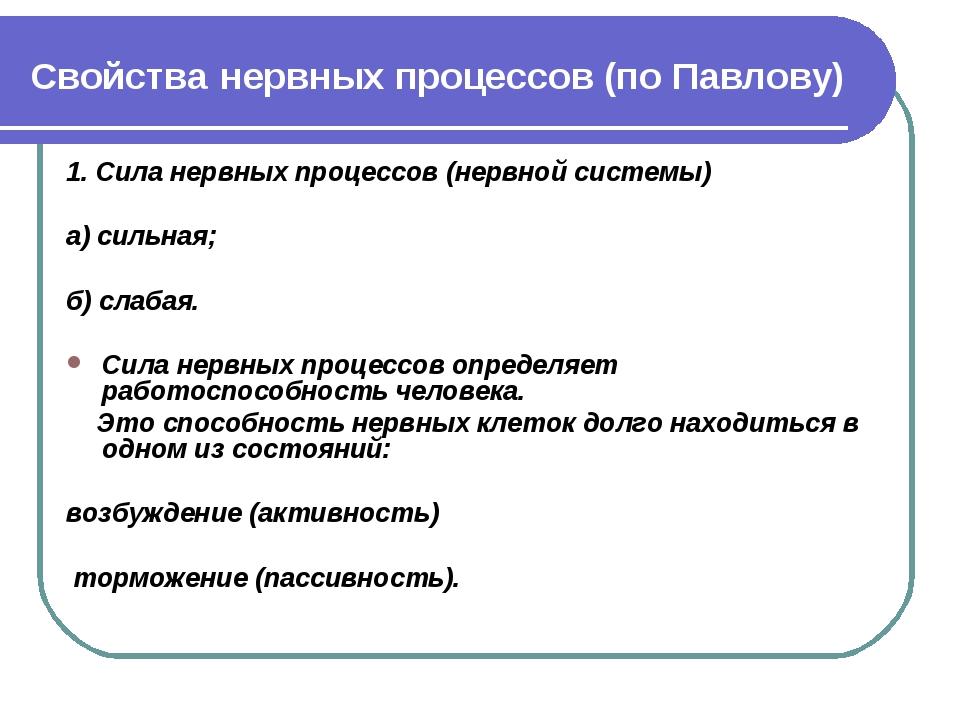 Свойства нервных процессов (по Павлову) 1. Сила нервных процессов (нервной си...
