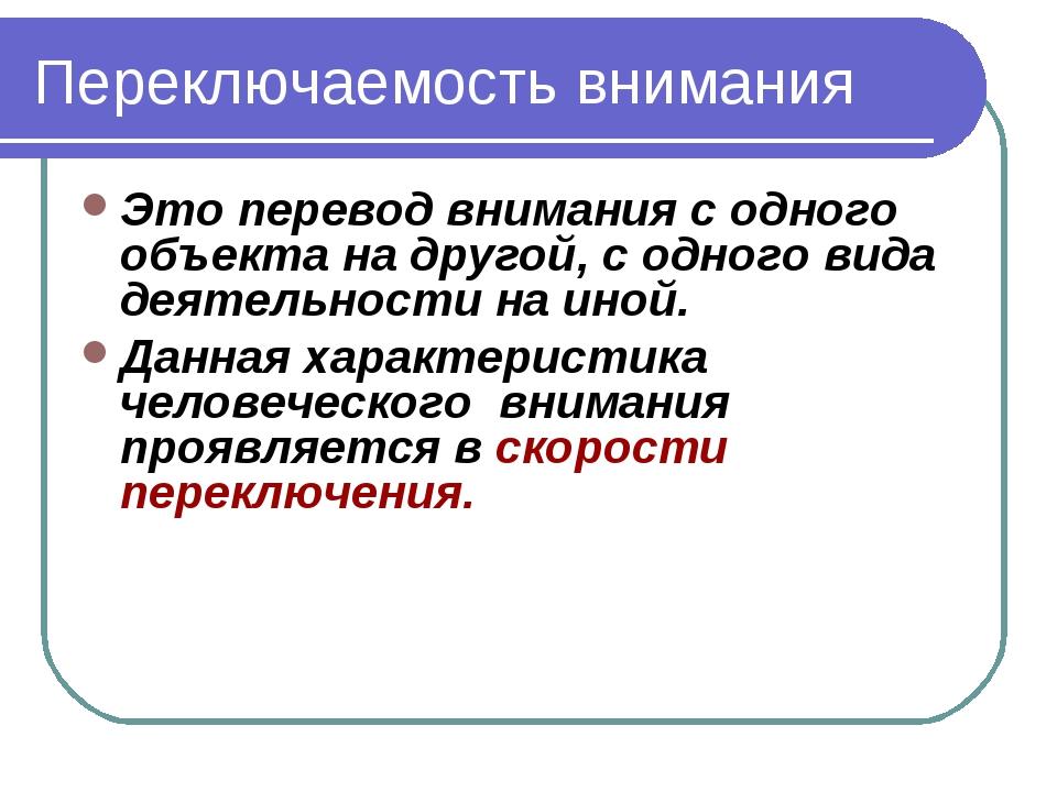 Переключаемость внимания Это перевод внимания с одного объекта на другой, с о...