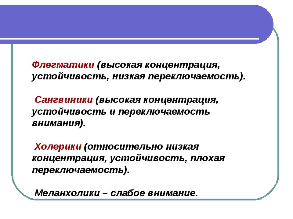 Флегматики (высокая концентрация, устойчивость, низкая переключаемость). Санг...