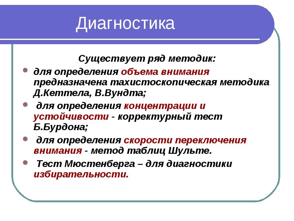 Диагностика Существует ряд методик: для определения объема внимания предназна...