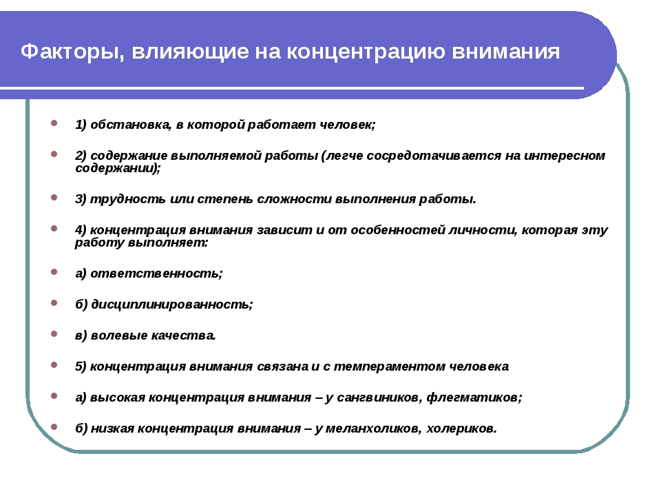 Факторы, влияющие на концентрацию внимания 1) обстановка, в которой работает...