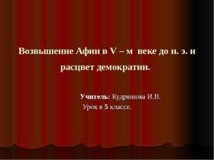 Возвышение Афин в V – м веке до н. э. и расцвет демократии. Учитель: Кудряшов