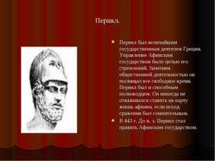 Перикл. Перикл был величайшим государственным деятелем Греции. Управление Афи