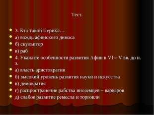 Тест. 3. Кто такой Перикл… а) вождь афинского демоса б) скульптор в) раб 4. У