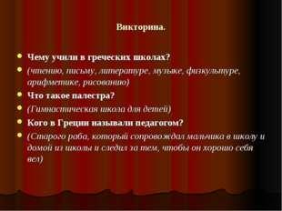 Викторина. Чему учили в греческих школах? (чтению, письму, литературе, музыке