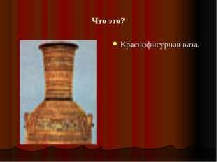 Что это? Краснофигурная ваза.