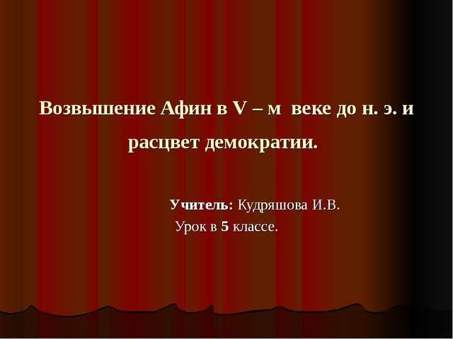 Возвышение Афин в V – м веке до н. э. и расцвет демократии. Учитель: Кудряшов...