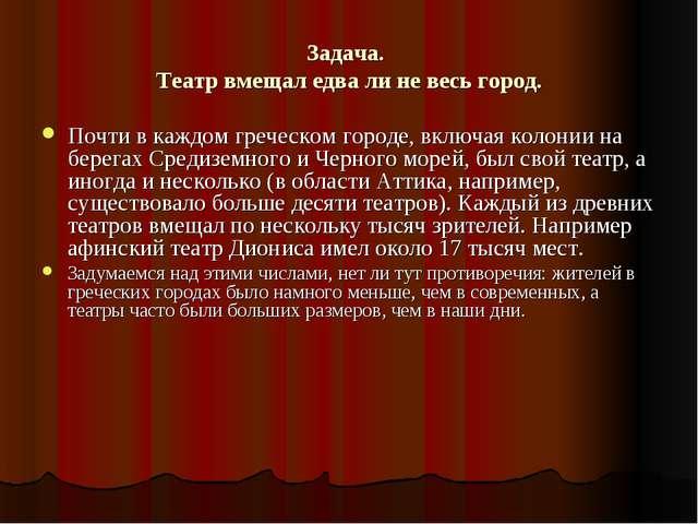 Задача. Театр вмещал едва ли не весь город. Почти в каждом греческом городе,...