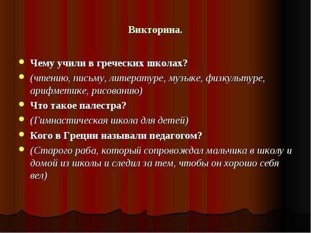 Викторина. Чему учили в греческих школах? (чтению, письму, литературе, музыке...