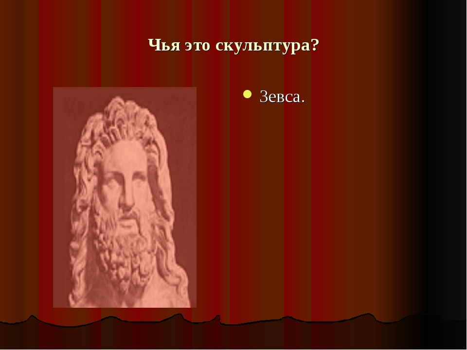 Чья это скульптура? Зевса.