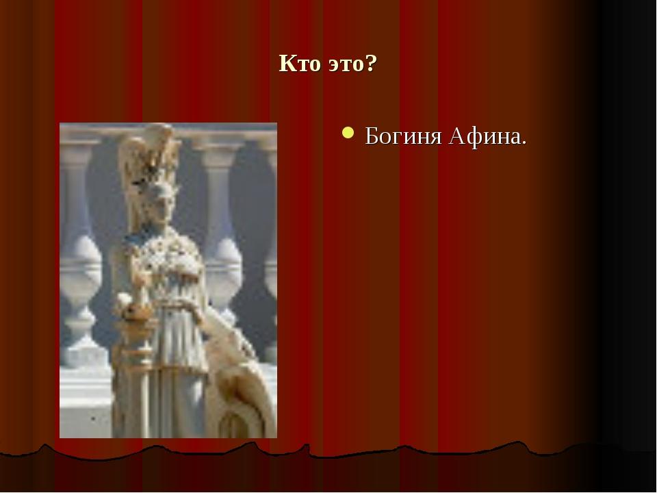 Кто это? Богиня Афина.
