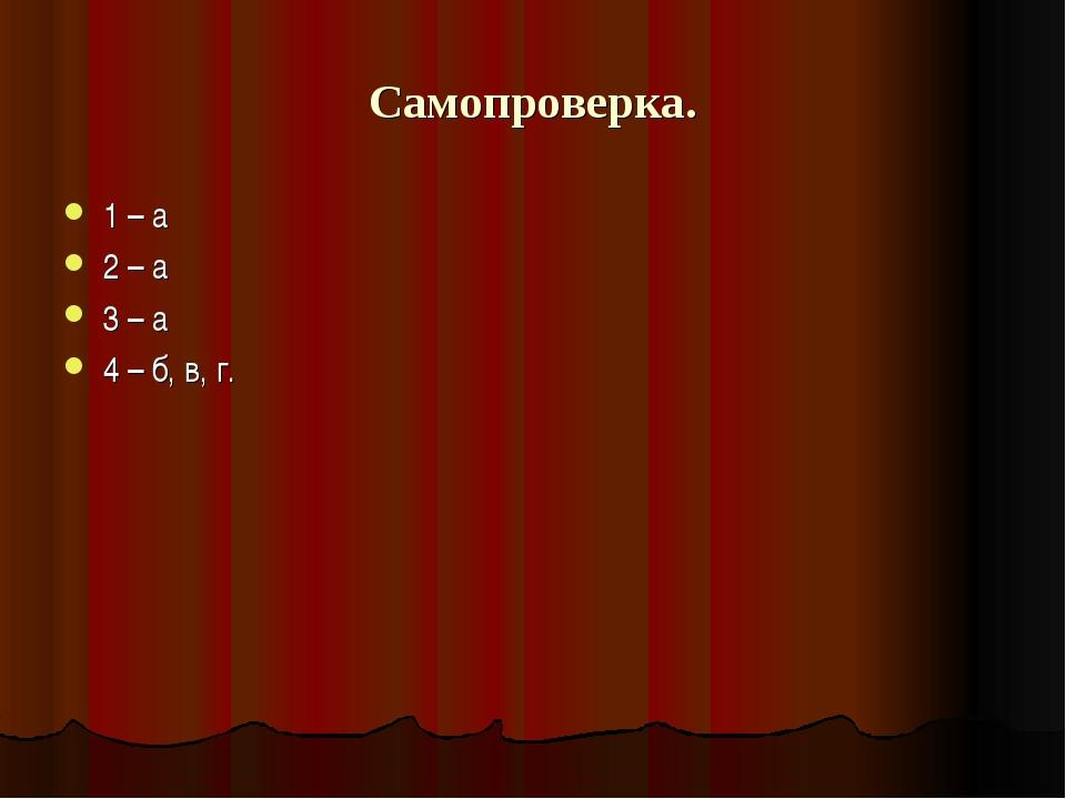 Самопроверка. 1 – а 2 – а 3 – а 4 – б, в, г.