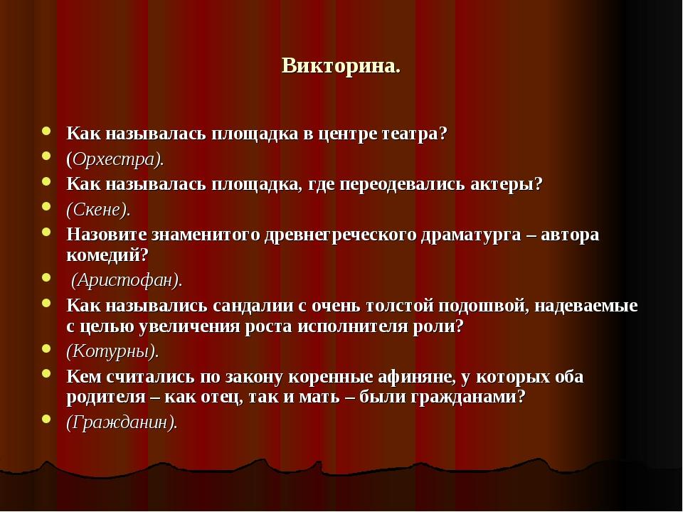 Викторина. Как называлась площадка в центре театра? (Орхестра). Как называлас...