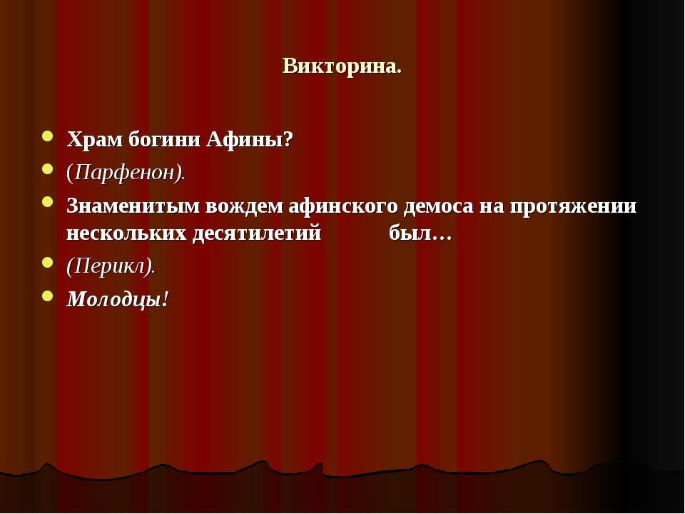 Викторина. Храм богини Афины? (Парфенон). Знаменитым вождем афинского демоса...