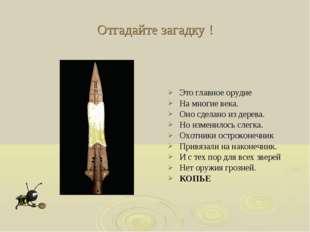 Отгадайте загадку ! Это главное орудие На многие века. Оно сделано из дерева.
