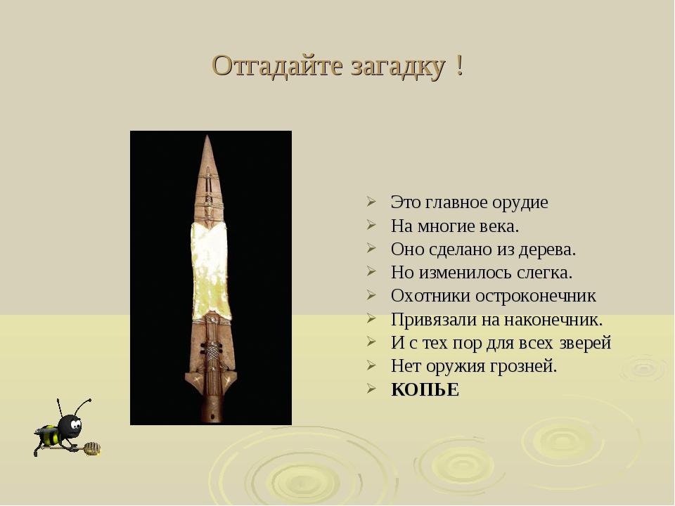 Отгадайте загадку ! Это главное орудие На многие века. Оно сделано из дерева....