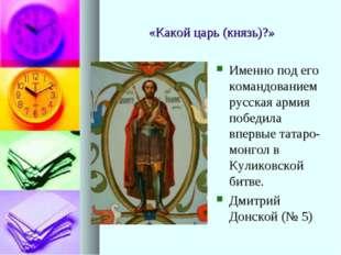 «Какой царь (князь)?» Именно под его командованием русская армия победила вп