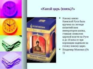 «Какой царь (князь)?» Какому князю Киевской Руси была вручена по легенде виз