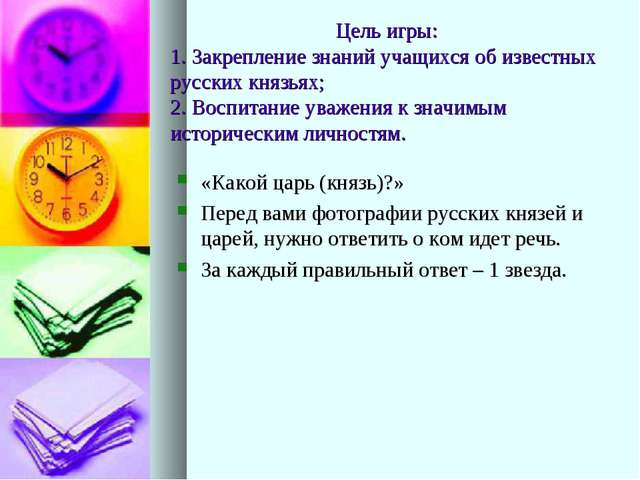 Цель игры: 1. Закрепление знаний учащихся об известных русских князьях; 2. В...