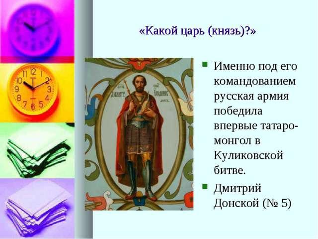 «Какой царь (князь)?» Именно под его командованием русская армия победила вп...