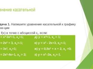 Уравнение касательной Задача 1. Напишите уравнение касательной к графику функ