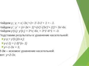 1) Найдем уo: уо = х03-Зх02+1= 13-3-12 + 1 = - 1. 2) Найдем у`; у` = (х3-3х2+