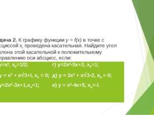 Задача 2. К графику функции y = f(x) в точке с абсциссой хо проведена касател