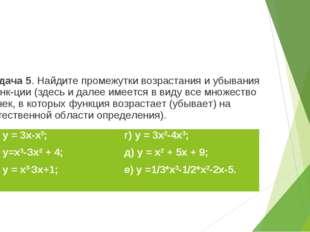Задача 5. Найдите промежутки возрастания и убывания функции (здесь и далее и