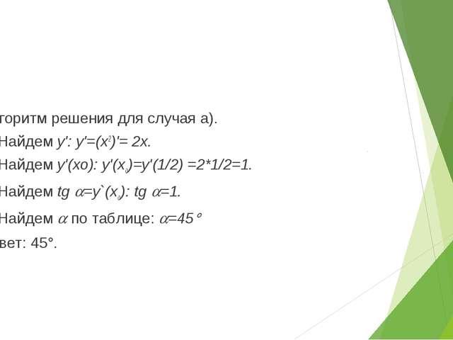 Алгоритм решения для случая а). 1) Найдем у': у'=(х2)'= 2х. 2) Найдем у'(хо):...