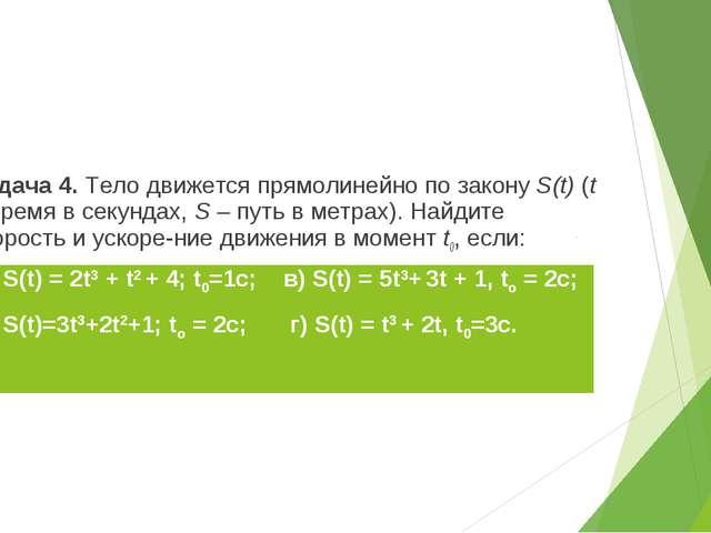 Задача 4. Тело движется прямолинейно по закону S(t) (t – время в секундах, S...