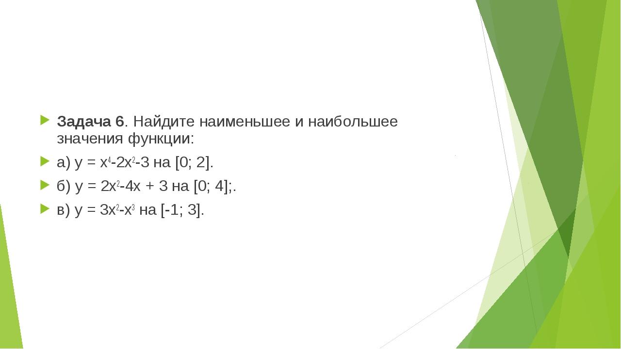 Задача 6. Найдите наименьшее и наибольшее значения функции: а) у = х4-2х2-3 н...