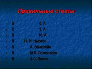 Правильные ответы В 8. А С 9. А D 10. А В 11. И. Ньютон В А. Эйнштейн В М.В.