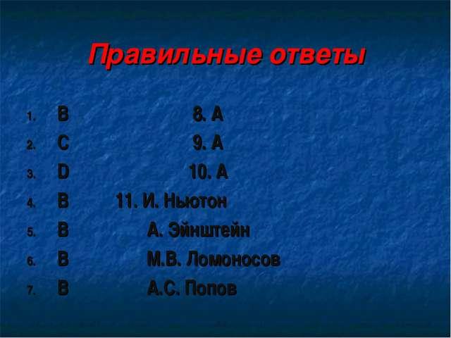Правильные ответы В 8. А С 9. А D 10. А В 11. И. Ньютон В А. Эйнштейн В М.В....