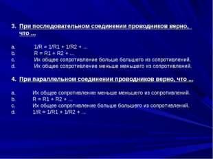 При последовательном соединении проводников верно, что ...  1/R = 1/R1 + 1/R