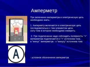 Амперметр При включении амперметра в электрическую цепь необходимо знать : 1