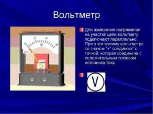 Вольтметр Для измерения напряжения на участке цепи вольтметр подключают парал