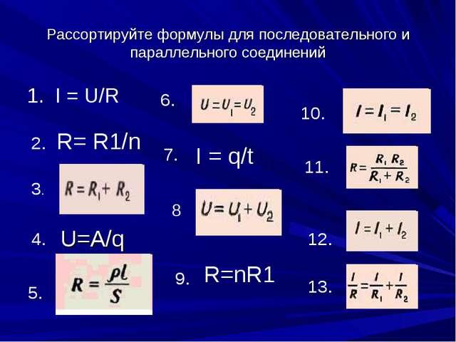 Рассортируйте формулы для последовательного и параллельного соединений 1. I =...