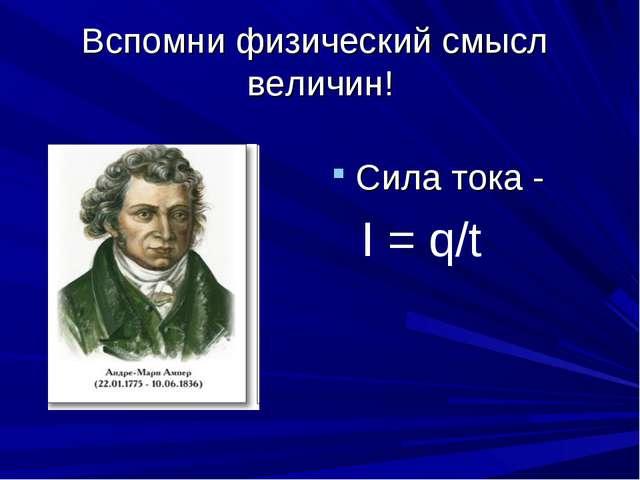 Вспомни физический смысл величин! Cила тока - I = q/t