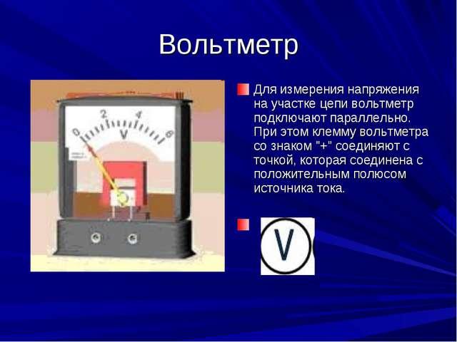 Вольтметр Для измерения напряжения на участке цепи вольтметр подключают парал...