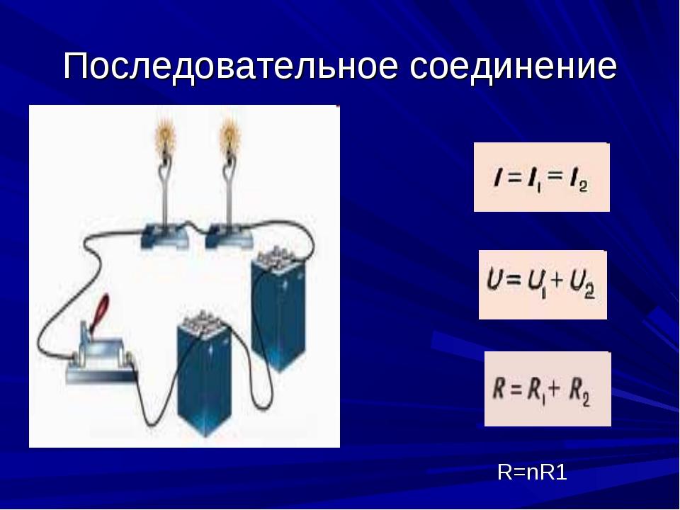 Последовательное соединение R=nR1