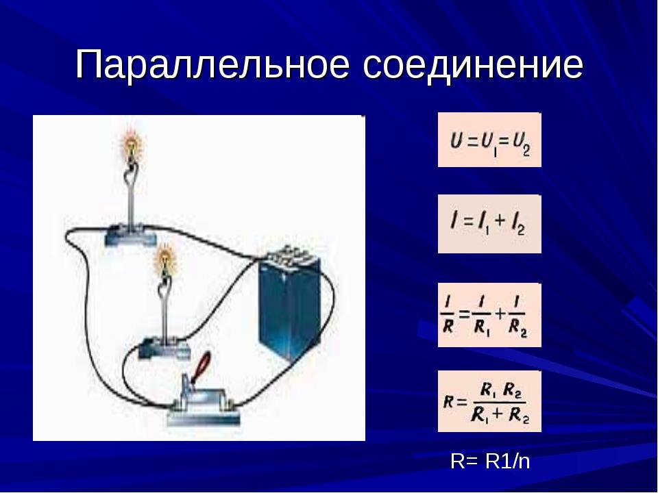 Параллельное соединение R= R1/n