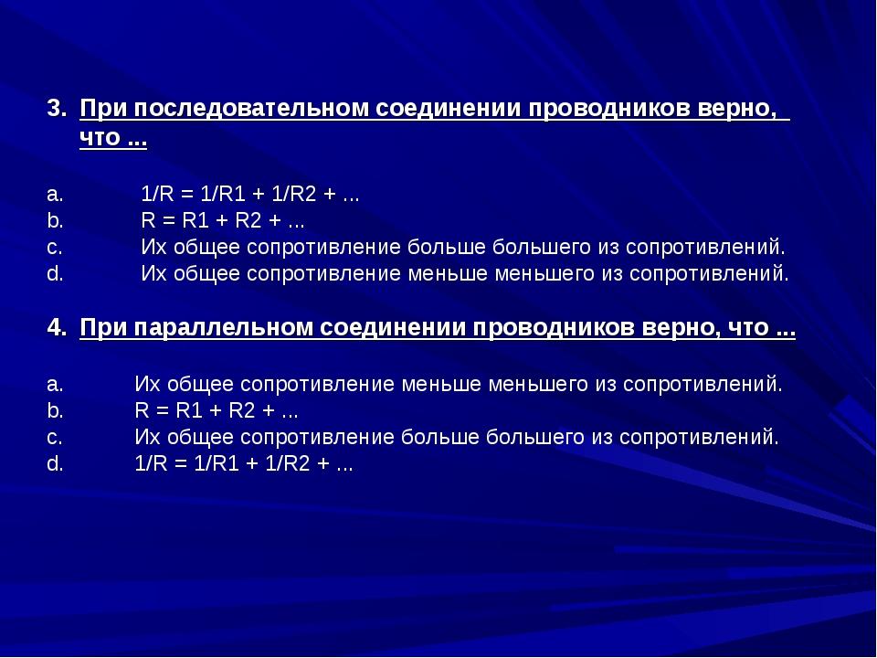 При последовательном соединении проводников верно, что ...  1/R = 1/R1 + 1/R...