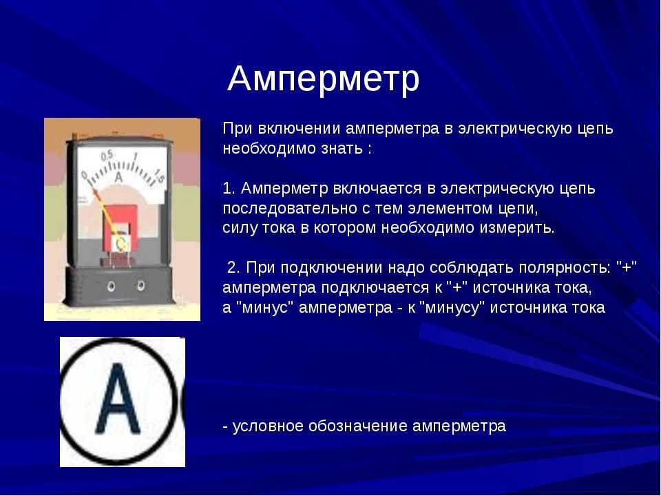 Амперметр При включении амперметра в электрическую цепь необходимо знать : 1...