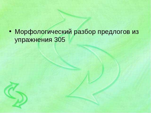 Морфологический разбор предлогов из упражнения 305