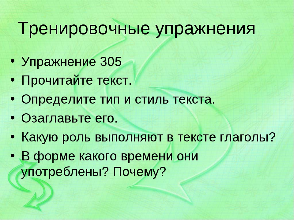 Тренировочные упражнения Упражнение 305 Прочитайте текст. Определите тип и ст...