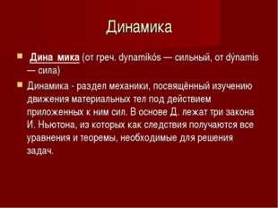 Динамика Дина́мика (от греч. dynamikós — сильный, от dýnamis — сила) Динамика