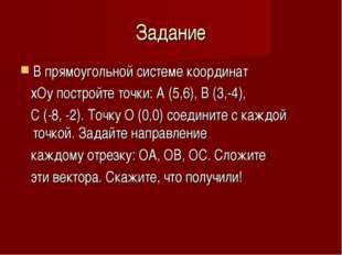 Задание В прямоугольной системе координат хОу постройте точки: А (5,6), В (3,