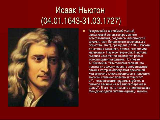 Исаак Ньютон (04.01.1643-31.03.1727) Выдающийся английский учёный, заложивший...